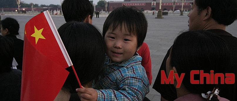 Tienanmen Square (C)2004 K. Bjorke